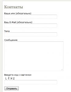 Создаем форму обратной связи wordpress