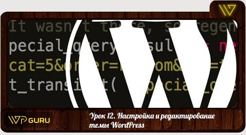Редактирование wordpress шаблона