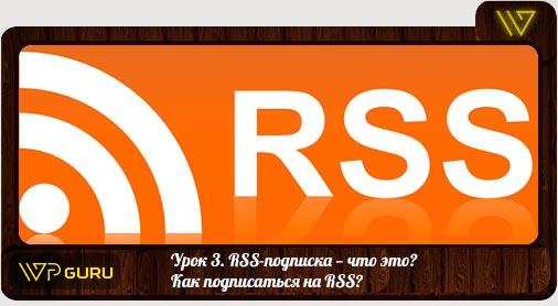Подписка на rss