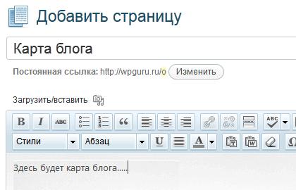 Страницы wordpress