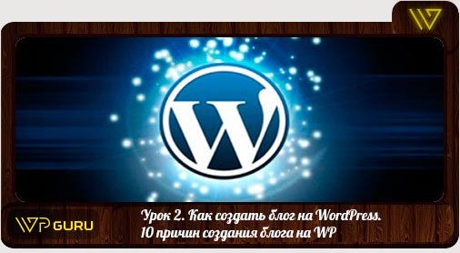 WordPress начало