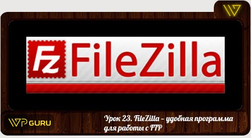 filezilla wordpress