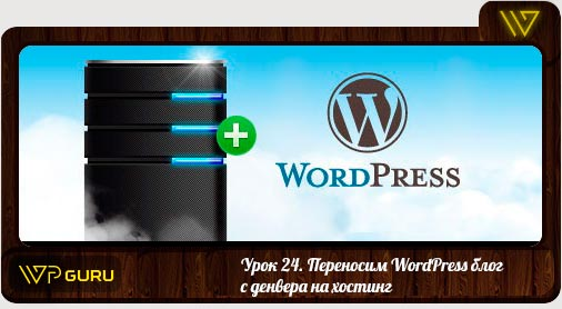 перенос wordpress на хостинг