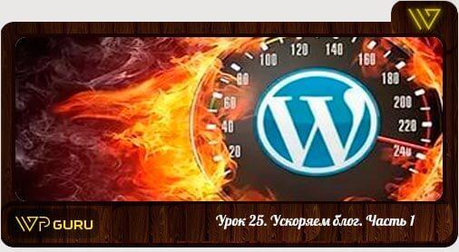 скорость блога wordpress
