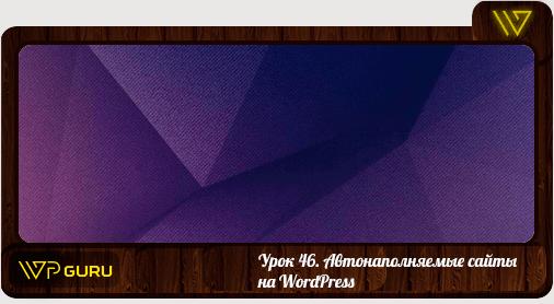 Урок 46. Автонаполняемые сайты на WordPress