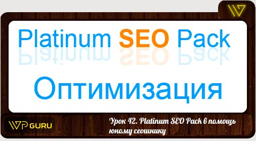platinum seo pack настройка