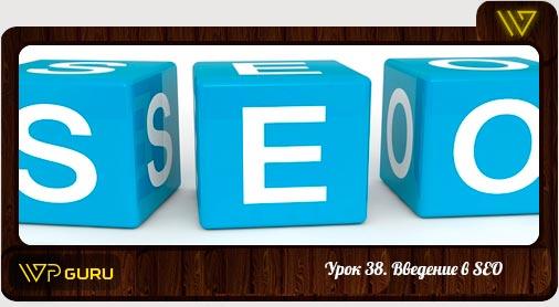 SEO WordPress введение