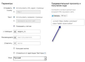 html код кнопки твиттера