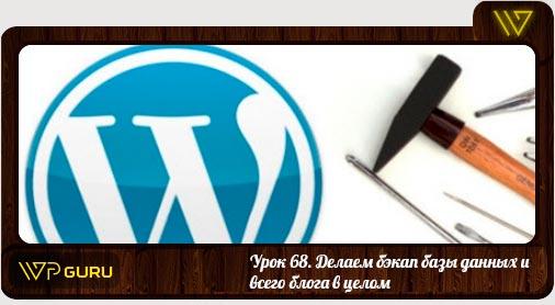 бэкап базы данных wordpress