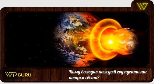сказки о конце света