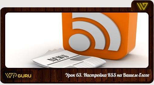 Настройка rss на wordpress