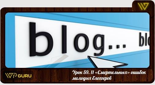 ошибки начинающих блоггеров