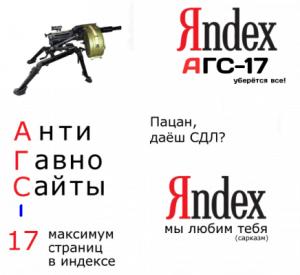 Яндекс во всей красе