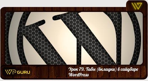 wordpress табы сайдбар