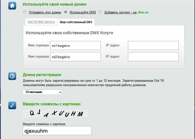 Этап регистрации .tk