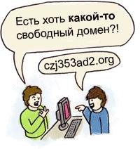 разобрали домены