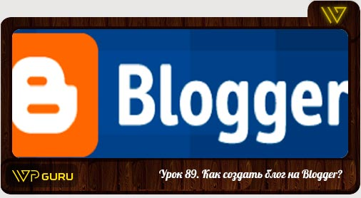 blogger блог