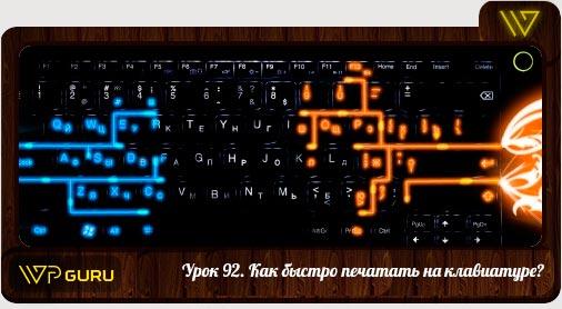 быстрая печать на клавиатуре