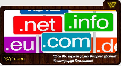 домен бесплатно