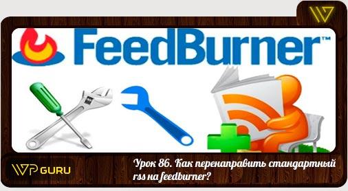 rss на feedburner