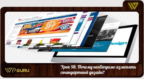 изменить дизайн сайта