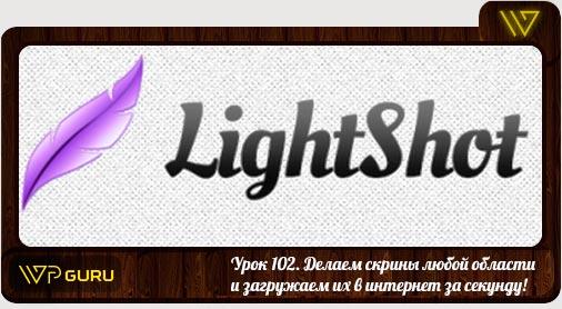 lightshot скрины printscrin