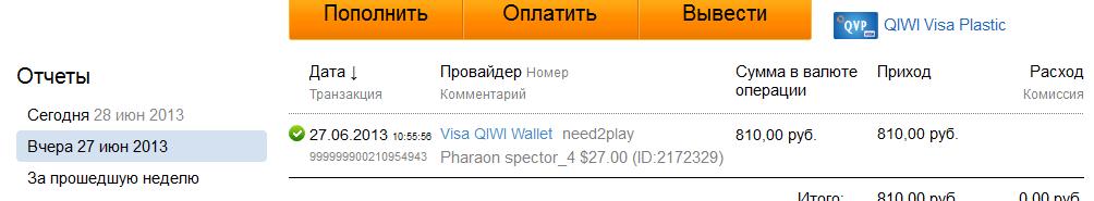 Выплаты на qiwi казино негласные правила игроков в казино