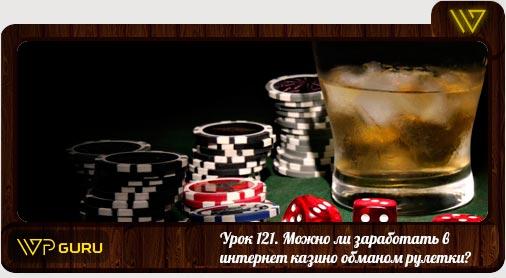 Как создать интернет казино видеокурс азартные игры карты шулерские фокусы во