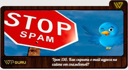 спамеры по email