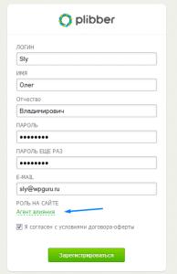 регистрация в plibber