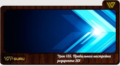 301 редирект настройка