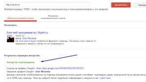 подтвердить авторство в Google