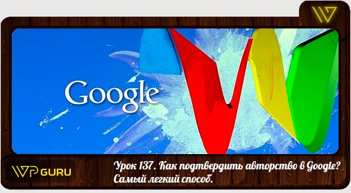 авторство в гугл