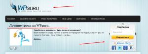 изменения на блоге wpguru.ru