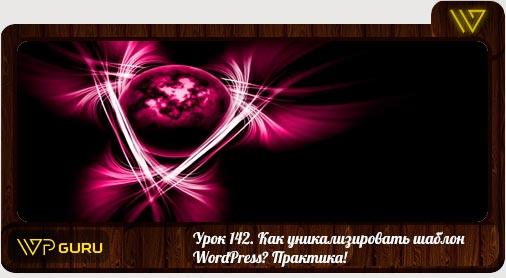 уникальный шаблон wordpress