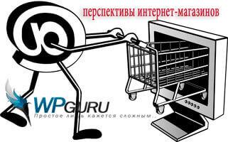 перспективы интернет-магазинов