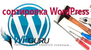 сортировка WordPress