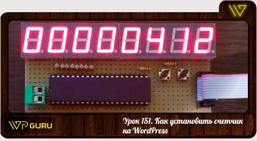 счетчик wordpress