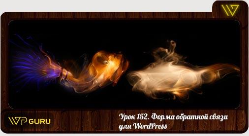 форма связи wordpress