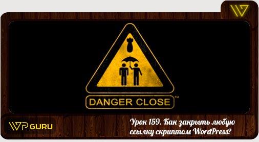 закрыть ссылку wordpress