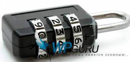 Проблема безопасности блога WordPress