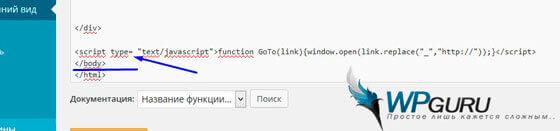 Как закрыть ссылки в именах комментаторов WordPress?