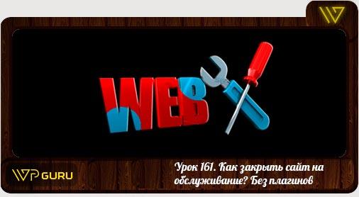 wordpress закрыть сайт