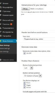 Как добавить на WordPress социальные кнопки?