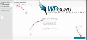 галерею изображений на WordPress