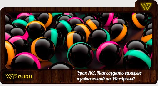 галерея wordpress