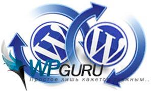 Проблемы при обновлении WordPress