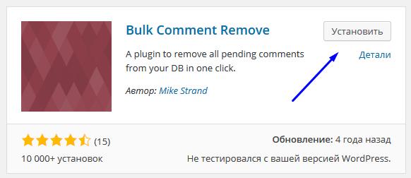 Как убрать комментарии в контакте под