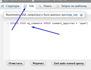 Урок 165. Как удалить все комментарии в WordPress