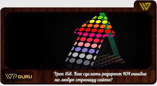 редирект 404 страницы